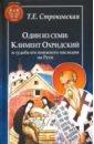 Обложка Один из семи. Климент Охридский и судьба его книжного наследия на Руси