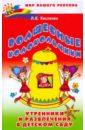 Скачать Кисленко Волшебные колокольчики Утренники Феникс Книга адресована музыкальным руководителям Бесплатно