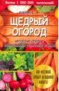Бублик Борис Андреевич Щедрый огород. Авторские секреты выращивания отличного урожая