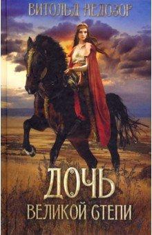 Дочь Великой Степи