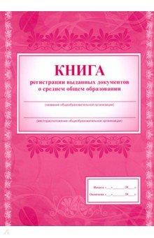 Книга регистрации выданных документов о среднем общем образовании
