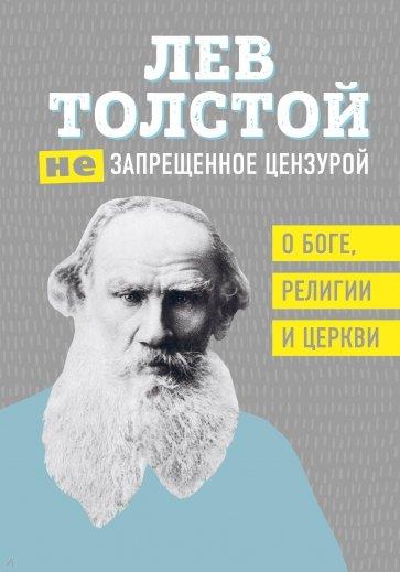 Лев Толстой. (Не)запрещенное цензурой, Толстой Лев Николаевич