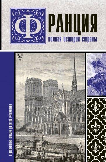 Франция. Полная история страны, Нонте С.