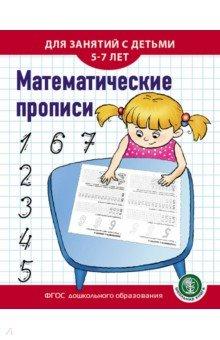 Математические прописи. Для занятий с детьми 5-7 лет. ФГОС ДО