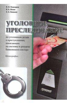 Уголовное преследование по уголовным делам о преступлениях, посягающих банковский сектор