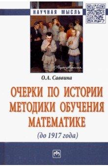 Очерки по истории методики обучения математике (до 1917 г.)