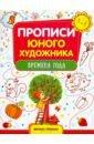 Времена года. Обучающая книжка-раскраска, Панжиева М.