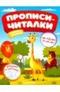 Веселый зоопарк. Обучающая книжка, Самоделова Е.