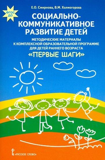 Социально-коммуникативное развитие детей. Методические материалы к комплексной образовательной прогр, Смирнова Е., Холмогорова В.