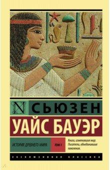 История Древнего мира. В 2-х томах. Том 1