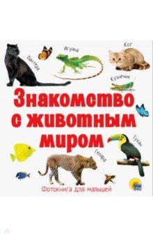 Купить Знакомство с животным миром, Проф-Пресс, Знакомство с миром вокруг нас