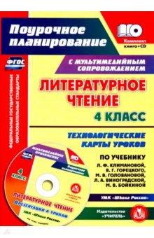 Литературное чтение. 4 класс. Технологические карты уроков по учебнику Л.Ф.Климановой и др. (+CD)