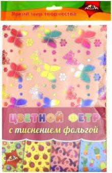 Купить Фетр цветной с тиснением фольгой Ассорти №1 (4 листа, 4 цвета, А4) (С3520-01), АппликА, Сопутствующие товары для детского творчества