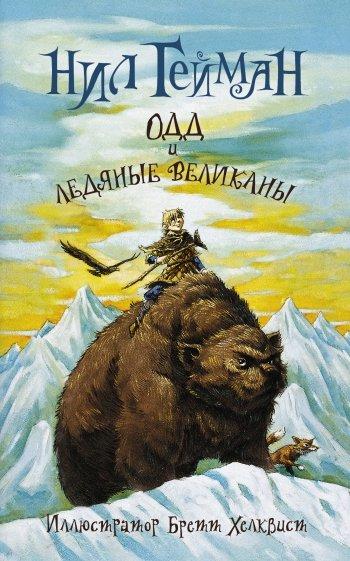 Одд и ледяные великаны (новый перевод), Гейман Нил