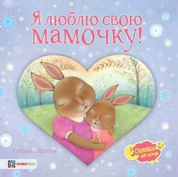 Я люблю свою мамочку!, Дрэгон С.