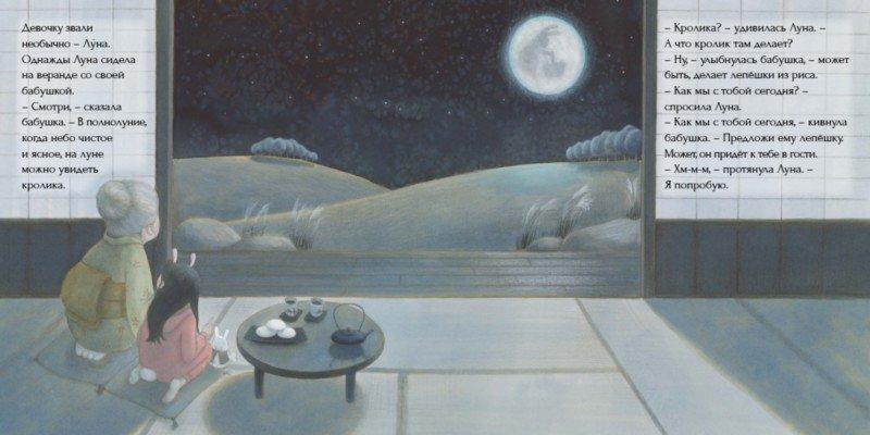 Иллюстрация 1 из 5 для Луна и Лунный кролик - Камилла Витчер   Лабиринт - книги. Источник: Лабиринт