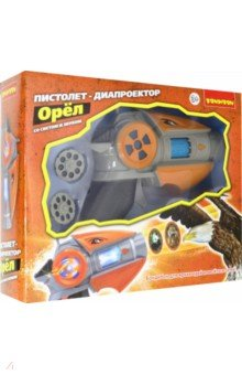 Купить Пистолет-диапроектор Орёл 2 в 1, 2 диска (ВВ3197), BONDIBON, Оптические игрушки