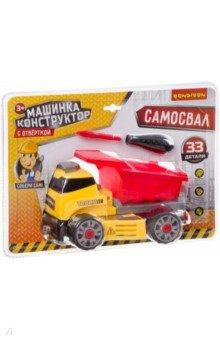Купить Машинка-конструктор с отверткой Самосвал (ВВ3380), BONDIBON, Другой транспорт