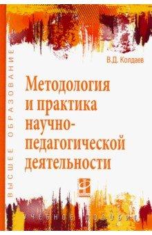 Методология и практика научно-педагогической