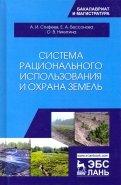 Система рационального использования и охрана земель. Учебное пособие