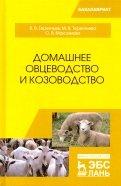 Домашнее овцеводство и козоводство. Учебное пособие