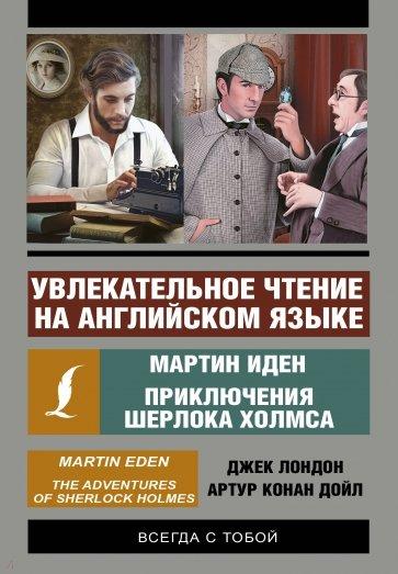 Мартин Иден. Шерлок Холмс, Лондон Джек, Дойл Артур Конан