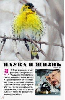 """Журнал """"Наука и жизнь"""" № 3. 2019"""