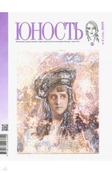"""Журнал """"Юность"""" № 1. 2019"""