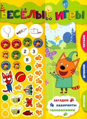 Три Кота. Веселые игры. Развивающая книга, Баталина В. (ред.)