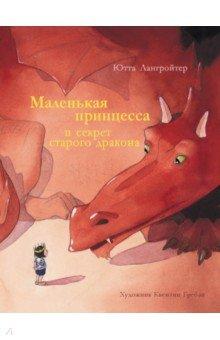 Купить Маленькая принцесса и секрет старого дракона, Стрекоза, Сказки зарубежных писателей