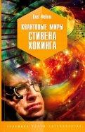 Квантовые миры Стивена Хокинга