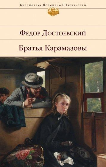 Братья Карамазовы, Достоевский Федор Михайлович