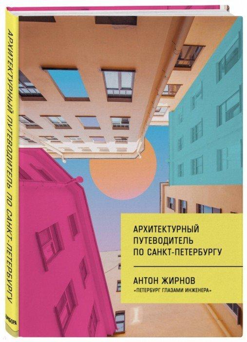Иллюстрация 1 из 25 для Архитектурный путеводитель по Санкт-Петербургу - Антон Жирнов   Лабиринт - книги. Источник: Лабиринт