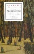 Северная ходьба: Три книги