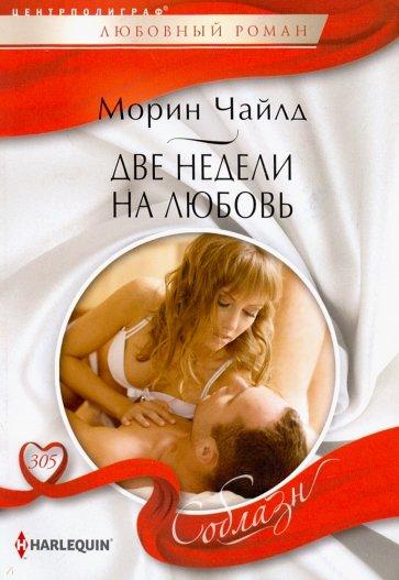 Две недели на любовь, Чайлд Морин