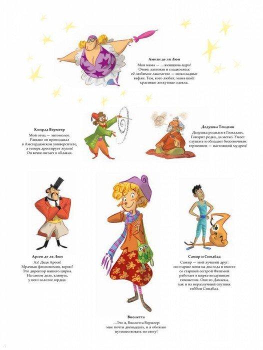 Иллюстрация 1 из 14 для Виолетта путешествует по свету. Симфония Нового Света - Тереза Радиче   Лабиринт - книги. Источник: Лабиринт