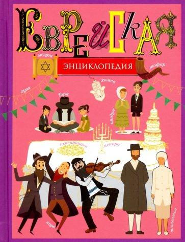 Еврейская энциклопедия, Ицхак Мудрох