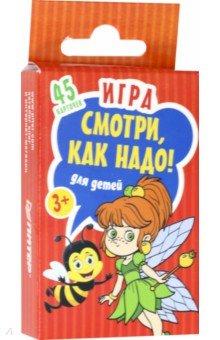 Купить Игра для детей «Смотри, как надо!», Питер, Карточные игры для детей