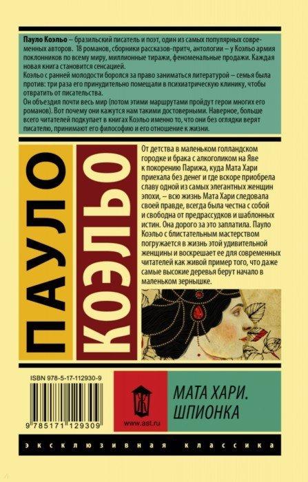Иллюстрация 1 из 7 для Мата Хари. Шпионка - Пауло Коэльо | Лабиринт - книги. Источник: Лабиринт
