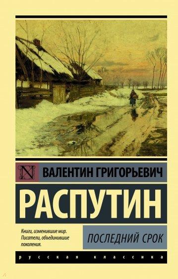Последний срок, Распутин Валентин Григорьевич