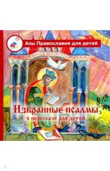 Купить Избранные псалмы в пересказе для детей, Лепта, Религиозная литература для детей