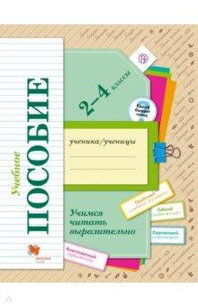 Учимся читать выразительно. 2-4 классы. Учебное пособие. ФГОС