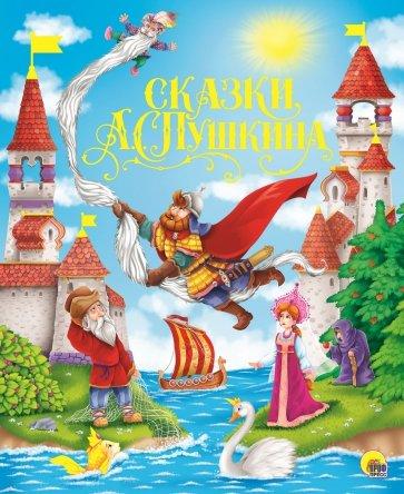 Сказки А.С.Пушкина, Пушкин Александр Сергеевич