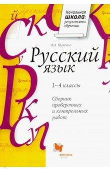 Русский язык. Сборник проверочных и контрольных работ. 1-4 классы