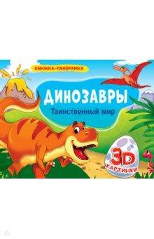Книжки-панорамки. Динозавры. Таинственный мир