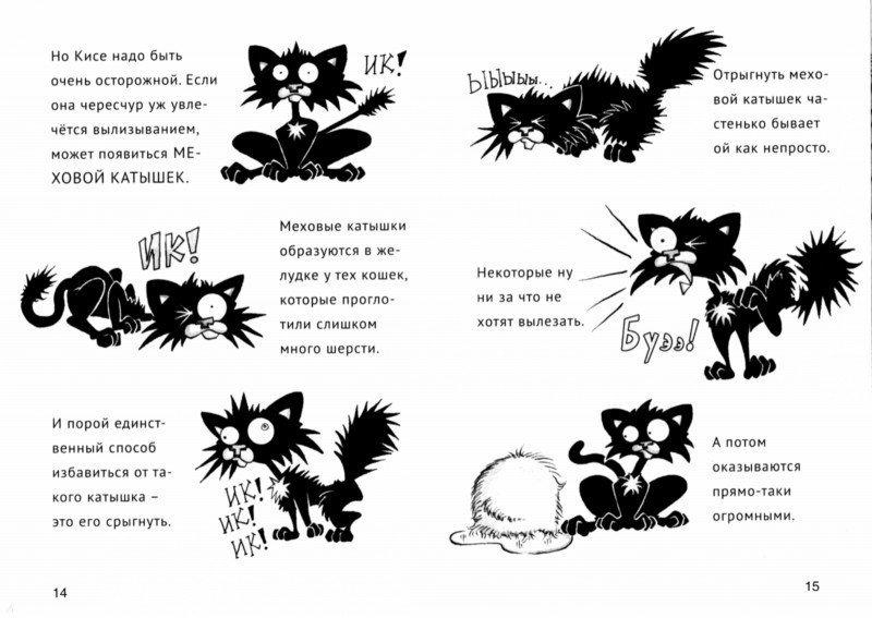 Иллюстрация 1 из 8 для Плохая Киса не хочет купаться - Ник Брюэль | Лабиринт - книги. Источник: Лабиринт