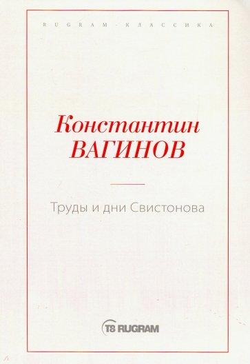 Труды и дни Свистонова, Вагинов К.
