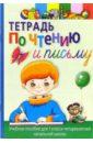 Штец А. Тетрадь по чтению и письму: Учебное пособие для 1 класса 4-хлетней начальной школы