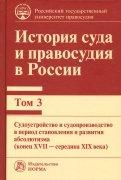 История суда и правосудия в России. Том 3
