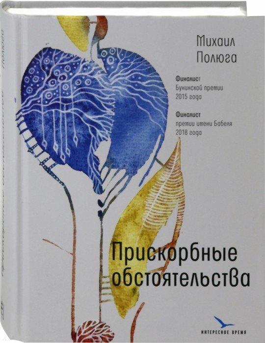 Иллюстрация 1 из 15 для Прискорбные обстоятельства - Михаил Полюга   Лабиринт - книги. Источник: Лабиринт